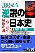 逆説の日本史 12(近世暁光編)の本
