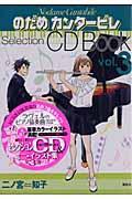 のだめカンタービレselection CD book vol.3の本