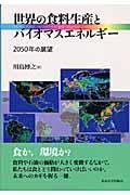 世界の食料生産とバイオマスエネルギーの本