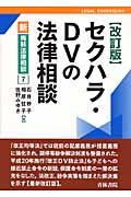 改訂版 セクハラ・DVの法律相談の本