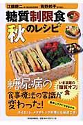 糖質制限食秋のレシピの本