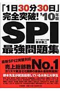 SPI最強問題集 '10年版の本