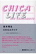 Chicaライフの本