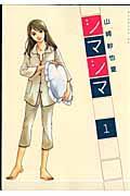 シマシマ 1の本