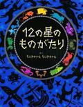 12の星のものがたりの本