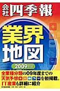 「会社四季報」業界地図 2009年版の本