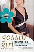 ゴシップガール 10(愛してるっていいたくて!篇)の本