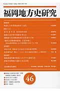 福岡地方史研究 第46号の本