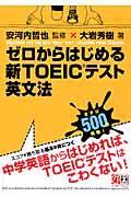 ゼロからはじめる新TOEICテスト英文法の本