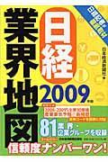 日経業界地図 2009年版の本