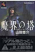 魔界の塔の本