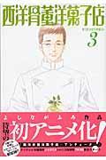西洋骨董洋菓子店 3の本