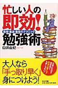 忙しい人の即効!勉強術の本