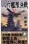八六艦隊決戦 衝突!の本