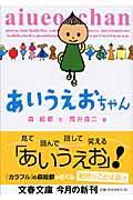 あいうえおちゃんの本