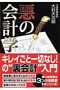 悪の会計学の本
