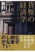 貨幣の経済学の本
