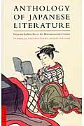 Anthology of Japanese literatureの本
