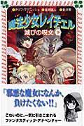 魔法少女レイチェル滅びの呪文 下の本