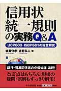 信用状統一規則の実務Q&Aの本