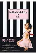 In bed with LiLyの本