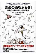 お金の雨をふらせ!の本