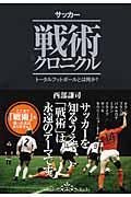 サッカー戦術クロニクルの本