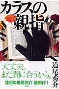 カラスの親指の本