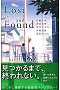 Lost and foundの本