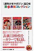 『週刊少年マガジン』五〇年漫画表紙コレクションの本