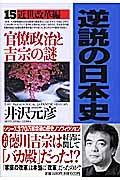 逆説の日本史 15(近世改革編)の本