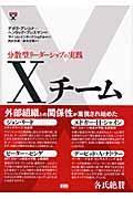 Xチームの本
