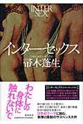 インターセックスの本