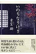 いのちなりけりの本