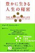 豊かに生きる人生の秘密の本