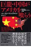巨龍・中国がアメリカを喰らうの本