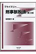 第2版 プライマリー刑事訴訟法の本