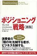 ポジショニング戦略の本