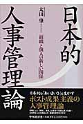 日本的人事管理論の本