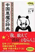 中国「悪魔の辞典」の本