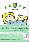 夫婦一年生の本