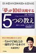 「夢」が10倍実現する5つの教えの本
