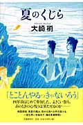 夏のくじらの本