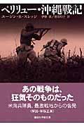 ペリリュー・沖縄戦記の本