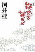 小説能登の花ヨメの本