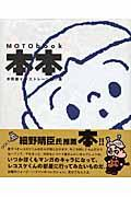 本本(Moto book)の本