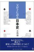 父が子に語る日本史の本