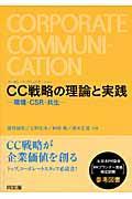 CC戦略の理論と実践の本