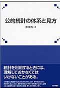 公的統計の体系と見方の本