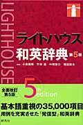 第5版 ライトハウス和英辞典の本